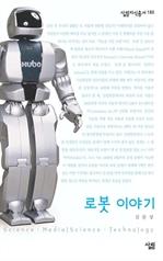 도서 이미지 - 살림지식총서 185 - 로봇 이야기