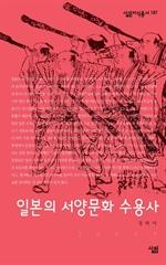 도서 이미지 - 살림지식총서 187 - 일본의 서양문화 수용사