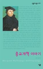 도서 이미지 - 살림지식총서 221 - 종교개혁 이야기
