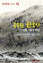 도서 이미지 - 2015년 대비 9급 공무원 한국사 (단원별 기출문제집)