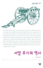 도서 이미지 - 살림지식총서 249 - 서양무기의 역사
