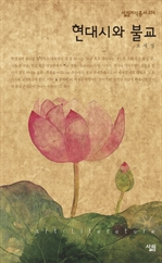 도서 이미지 - 살림지식총서 256 - 현대시와 불교