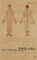 도서 이미지 - 살림지식총서 258 - 질병의 사회사 : 근대 동아시아 의학의 재발견