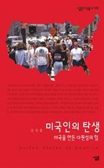 도서 이미지 - 살림지식총서 262 - 미국인의 탄생 : 미국인을 만든 다원성의 힘