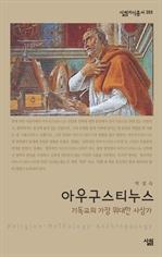 도서 이미지 - 살림지식총서 265 - 아우구스티누스 : 기독교의 가장 위대한 사상가