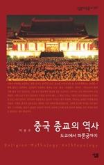 도서 이미지 - 살림지식총서 267 - 중국 종교의 역사 : 도교에서 파룬궁까지