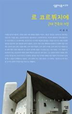 도서 이미지 - 살림지식총서 270 - 르 코르뷔지에 : 근대 건축의 거장
