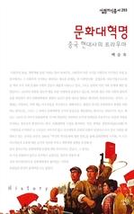 도서 이미지 - 살림지식총서 293 - 문화대혁명 : 중국 현대사의 트라우마