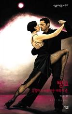 도서 이미지 - 살림지식총서 313 - 탱고 : 강렬하고 아름다운 매혹의 춤