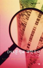 도서 이미지 - 살림지식총서 319 - DNA분석과 과학수사