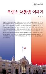 도서 이미지 - 살림지식총서 323 - 프랑스 대통령 이야기 (최연구 저)