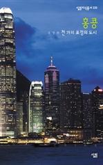 도서 이미지 - 살림지식총서 330 - 홍콩 : 천 가지 표정의 도시