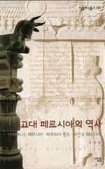 도서 이미지 - 살림지식총서 335 - 고대 페르시아의 역사 (유흥태 저)