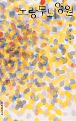 도서 이미지 - 노랑무늬 영원