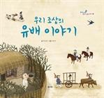 도서 이미지 - 우리 조상의 유배 이야기 -교과서 쏙 한국사 들여다보기05