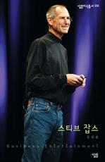 도서 이미지 - 살림지식총서 350 - 스티브 잡스 (김상훈 저)