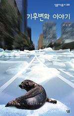도서 이미지 - 살림지식총서 380 - 기후변화 이야기