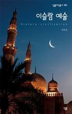 도서 이미지 - 살림지식총서 382 - 이슬람 예술