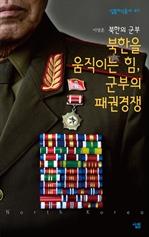 도서 이미지 - 살림지식총서 411 - 북한을 움직이는 힘, 군부의 패권경쟁