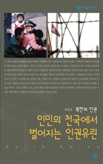 도서 이미지 - 살림지식총서 412 - 인민의 천국에서 벌어지는 인권유린 : 북한의 인권