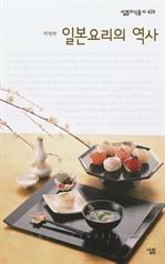 도서 이미지 - 살림지식총서 429 - 일본요리의 역사