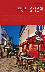 도서 이미지 - 살림지식총서 431 - 프랑스 음식문화