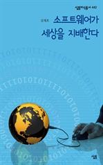 도서 이미지 - 살림지식총서 442 - 소프트웨어가 세상을 지배한다