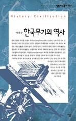 도서 이미지 - 살림지식총서 466 - 한국무기의역사