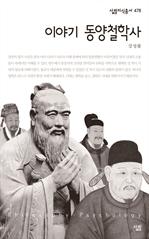 도서 이미지 - 살림지식총서 478 - 이야기 동양철학사