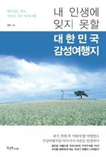 도서 이미지 - 내 인생에 잊지 못할 대한민국 감성여행지