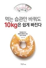 도서 이미지 - 먹는 습관만 바꿔도 10kg은 쉽게 빠진다