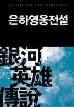 도서 이미지 - 은하영웅전설 (외전포함) (전15권/완결)