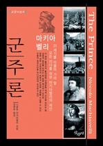 도서 이미지 - 군주론 - 교양사상서