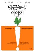 도서 이미지 - 당근농장 이야기 : 영성이 있는 일터