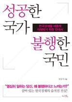 도서 이미지 - 성공한 국가 불행한 국민 : 한국경제를 새롭게 이해하기 위한 안내서