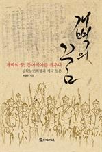도서 이미지 - 개벽의 꿈 : 동아시아를 깨우다