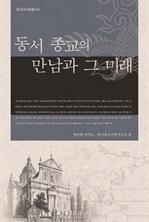 도서 이미지 - 동서 종교의 만남과 그 미래