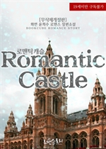 도서 이미지 - 로맨틱 캐슬 (Romantic Castle) (무삭제개정판)