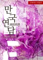 도서 이미지 - [합본] 만국연담 (滿國戀譚) (전3권/완결)