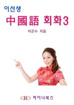 도서 이미지 - 이선생 중국어 회화 3 - 왕초보에서 고급까지 6단계 회화 시리즈