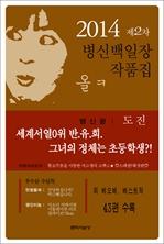 도서 이미지 - 제2차 병신백일장 작품집