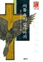 도서 이미지 - 어둠 속의 갈가마귀 (캐드펠시리즈-12)