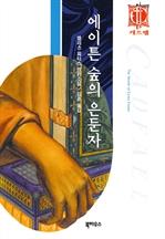 도서 이미지 - 에이튼숲의 은둔자 (캐드펠시리즈-14)