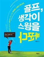도서 이미지 - 골프, 생각이 스윙을 바꾼다