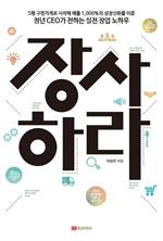 도서 이미지 - 장사하라