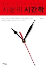 도서 이미지 - 사장의 시간학