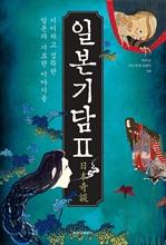 도서 이미지 - 일본기담 Ⅱ