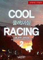 도서 이미지 - 쿨레이싱 (Cool Racing)