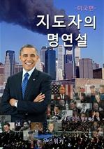 도서 이미지 - 지도자의 명연설-미국편 [체험판]