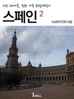 도서 이미지 - 2년 20개국, 정보 가득 유럽여행기 - 스페인 2